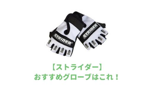 ストライダー専用おすすめグローブ3選|2歳から使える小さい子供用サイズの手袋を紹介!