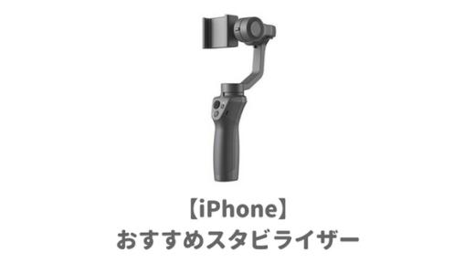 【iPhone対応 】スタビライザーおすすめランキング2018!手振れなしの滑らか動画がスマホでも簡単撮影
