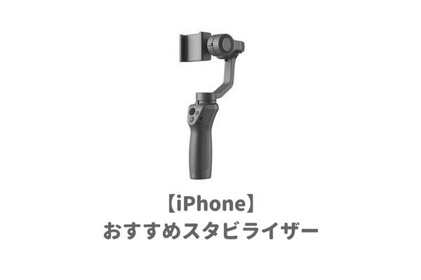 iphone用おすすめスタビライザー