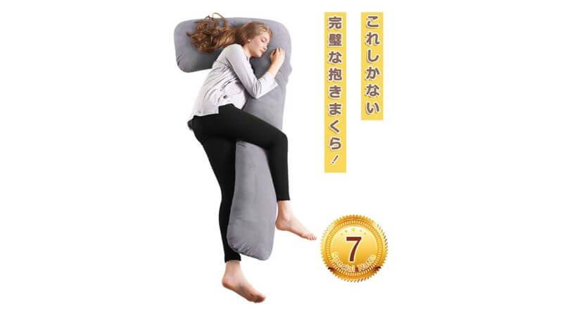 7字抱き枕