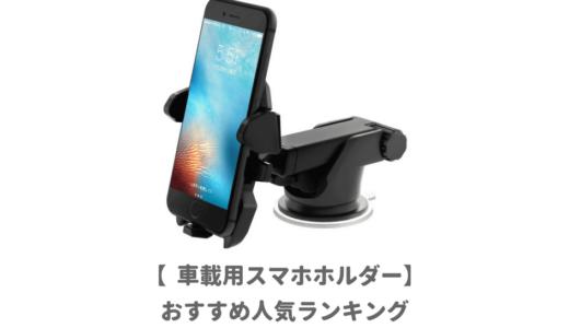 【iPhone対応】車載用ホルダーおすすめランキング|片手でワンタッチ固定ができるタイプが人気