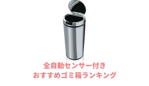 【厳選】センサー付き自動開閉ゴミ箱おすすめ5選|手をかざすだけで電動でフタが開くキッチン用人気ダストボックス