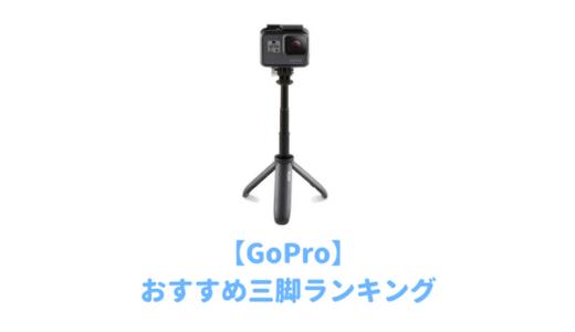 【厳選】GoPro用おすすめ三脚ベスト3!初心者でも失敗しない選び方を紹介【ゴープロ】