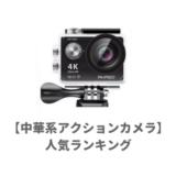中華系アクションカメラ