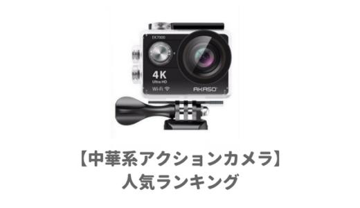 【GoProもどき】安い中華アクションカメラおすすめランキング!価格・4K高画質・手振れ補正・防水機能を徹底比較して選んだ