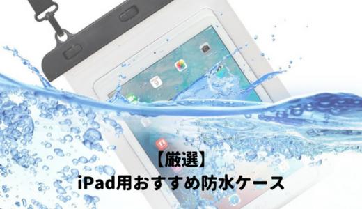 【厳選】iPad用おすすめ防水ケースランキング!お風呂や海でアイパッドを使いたい人は必見!
