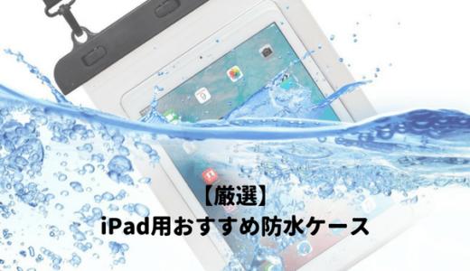 【厳選】iPad用おすすめ防水ケースランキング!お風呂や海でアイパッドを使いたい人に人気の最強ケース