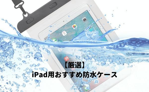 ipadおすすめ防水ケース