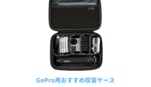 GoPro(ゴープロ)用おすすめ収納ケース!本体とアクセサリーを持ち運びできる人気の入れ物【人気キャリーバッグ】