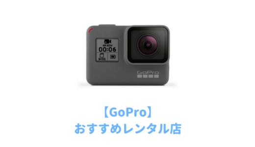 【2021最新】GoProがレンタルできる貸し出し業者おすすめランキング|価格・送料・保障を徹底比較!海外や沖縄旅行の時だけお得にゴープロを安く借りたい