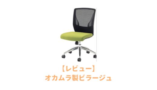 オカムラ製「ビラージュVCM1」を徹底レビュー!2万円以下で買えるコスパ最強でおすすめのオフィスチェア