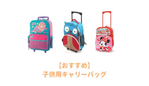 【厳選】子供用スーツケースおすすめ8選|使いやすい旅行用キャリーバックの選び方【キッズトランク】