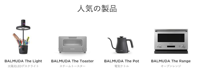 バルミューダの人気製品