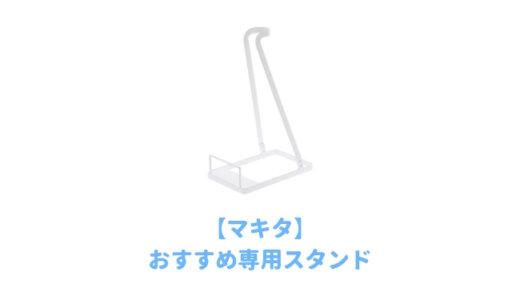 マキタ コードレス掃除機用のおすすめスタンド|立てかけるだけで収納できる