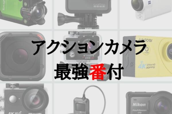 おすすめアクションカメラ