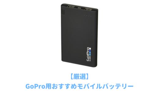 GoPro用おすすめモバイルバッテリーと失敗しない選び方|大容量・防水が人気