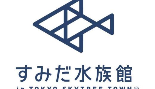 【東京】飼育員が教える「すみだ水族館」の割引クーポン|知らないと損するおすすめ割引券