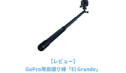 GoPro用自撮り棒は正規品「El Grande」で決まり!軽くて強度抜群【レビュー】