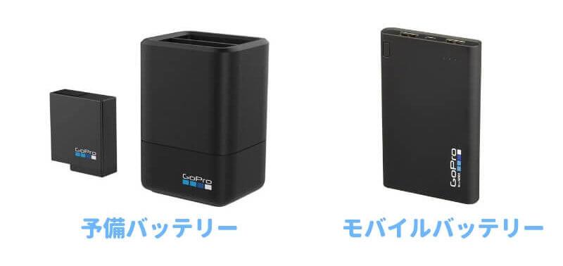 GoProのモバイルバッテリーと予備バッテリー