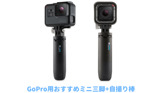 GoPro用卓上ミニ三脚「Shorty」が便利すぎる!自撮り棒としても使える使用頻度No.1のおすすめアクセサリー【レビュー】