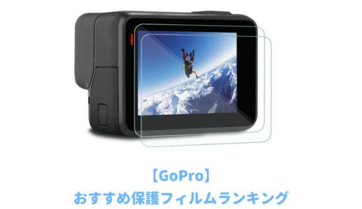 GoPro(ゴープロ)保護フィルムおすすめランキング|耐衝撃で落としても割れない!液晶モニター・レンズを傷から守る