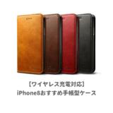ワイヤレス充電対応のiPhone用レザーケース
