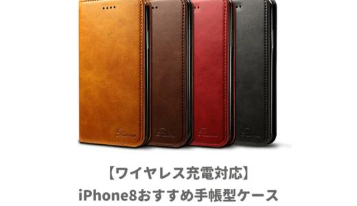 【iPhone8/8Plus】メンズおすすめ手帳型レザーケース5選!ワイヤレスQi充電対応で男性に大人気