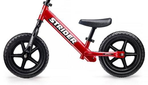 【レビュー】買ってわかったストライダーの良かった点!ペダル無し自転車買うなら絶対おすすめ【STRIDER】