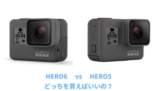 GoPro初心者は「HERO6」より「HERO5」を買うべき5つの理由|比較しながら違いを分かりやすく解説する