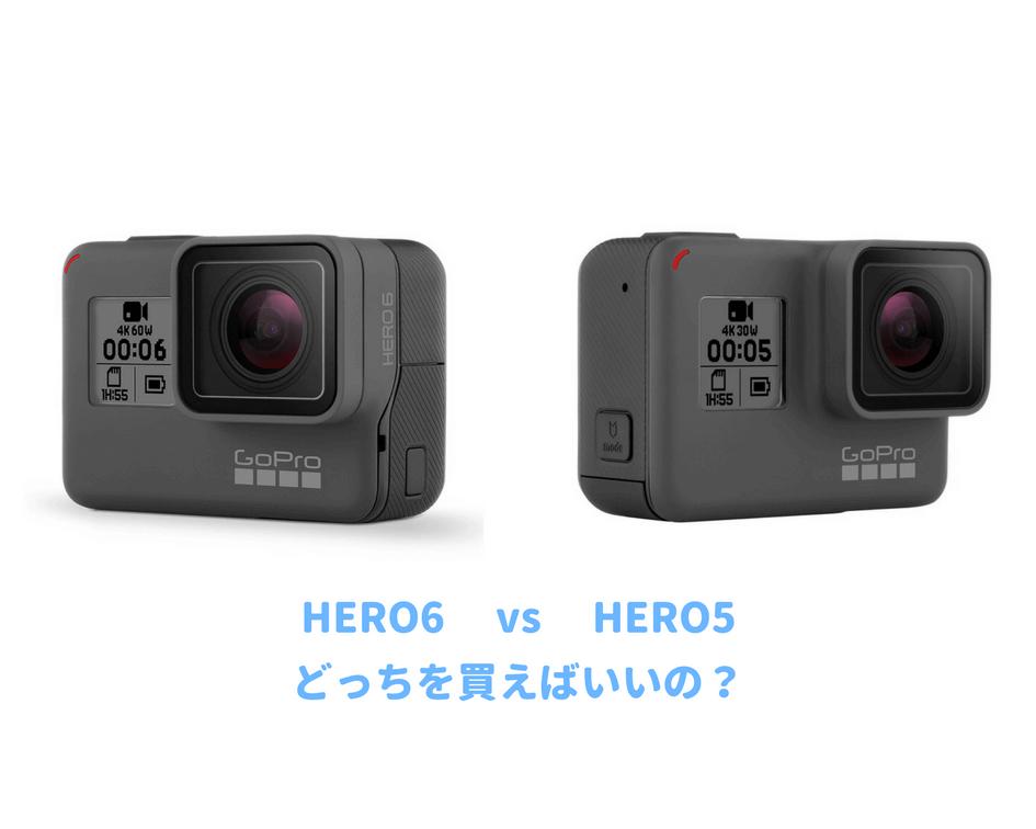 GoProを比較する