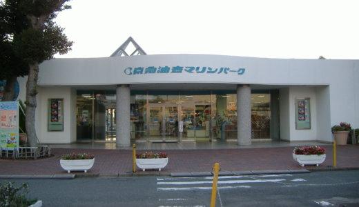【神奈川】「京急油壺マリンパーク」の割引券まとめ|お得なチケットで水族館に入場しよう
