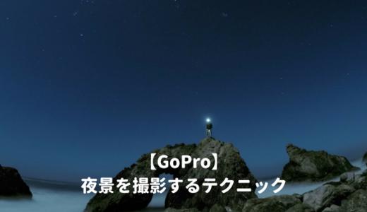GoProで夜景写真をきれいに撮影するテクニック!初心者でも簡単にできる撮り方