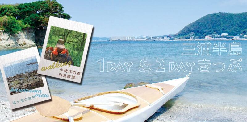 三浦半島1day切符のイメージ