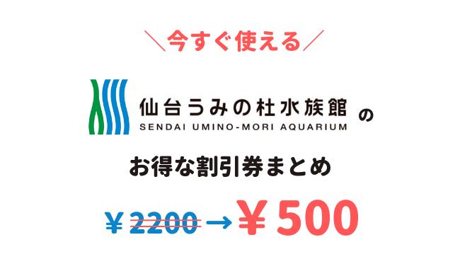 仙台うみの杜水族館の割引情報