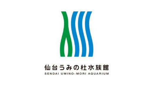 【宮城】仙台うみの杜水族館は割引券がいっぱい!チケットを安く購入する方法を調べてみた