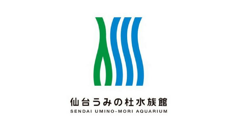 仙台うみのもり水族館ロゴ