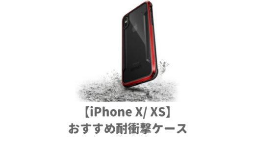iPhone X/ XS用おすすめ耐衝撃ケース|落としても割れない米軍MIL規格の最強で頑丈なカバー