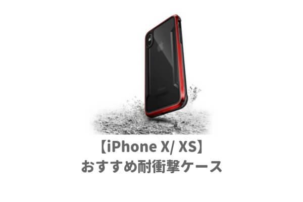 iPhoneXとXSのおすすめ耐衝撃ケース