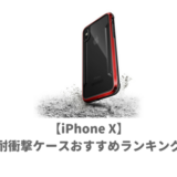 iPhonexおすすめ耐衝撃ケース