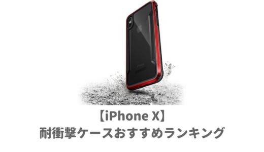 【厳選】iPhoneX 用おすすめ耐衝撃ケース|落としても割れない米軍MIL規格の最強カバー