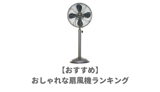 【2019年版】おしゃれな扇風機おすすめ10選|置くだけでかっこいい人気モデル