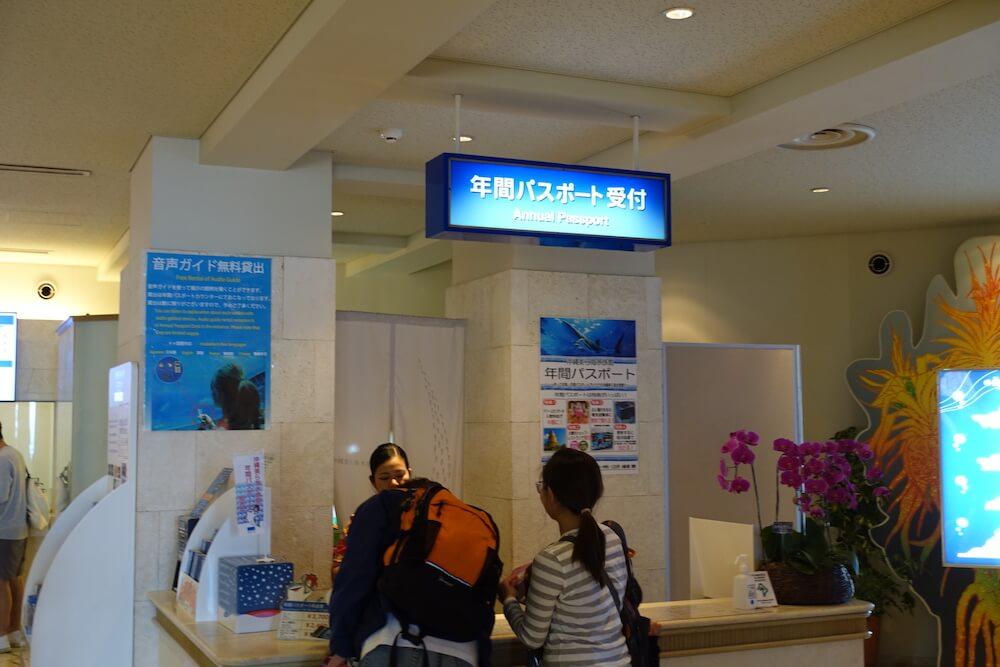 美ら海水族館の年間パスポート受付