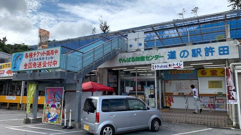道の駅許田の水族館チケット売り場