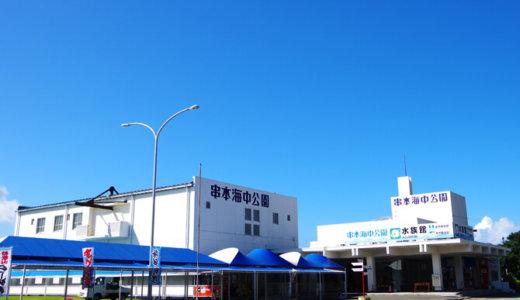 【和歌山】串本海中公園のお得な割引券まとめ!チケットを安く購入する方法をまとめてみた