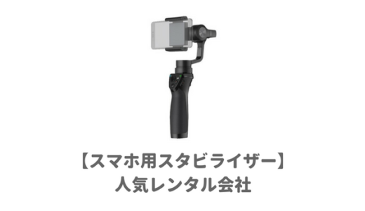 スマホ用カメラスタビライザー(DJI Osmo)がレンタルできるおすすめ会社|旅行やイベントの時に買うより安い