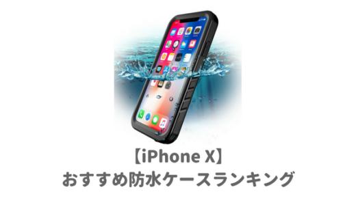 【厳選】iPhoneX 用おすすめ防水ケースランキング|海やプールに最適の人気モデルを紹介