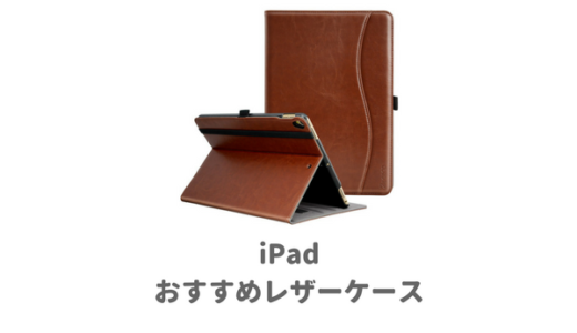 【厳選】iPad用おすすめレザーケース|安いけど高級感のある人気ケースまとめ