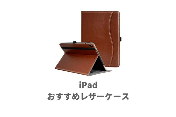 おすすめiPadレザーケース