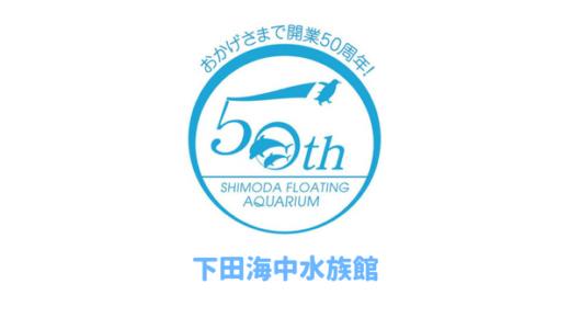 【静岡】下田海中水族館は割引券がいっぱい!お得なクーポンをつかって安く入場しよう