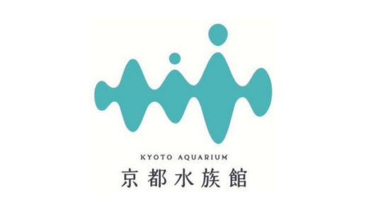 飼育員がこっそり教える「京都水族館」のお得な割引券|クーポンをつかって安く入場しよう